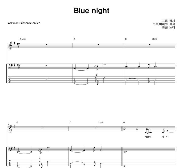 프롬 Blue Night 밴드 베이스 타브 악보 샘플