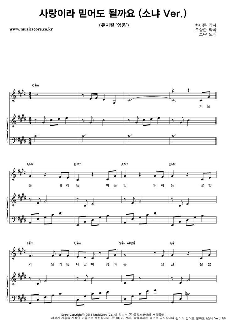 소냐 사랑이라 믿어도 될까요 (소냐 Ver.) 피아노 악보 샘플