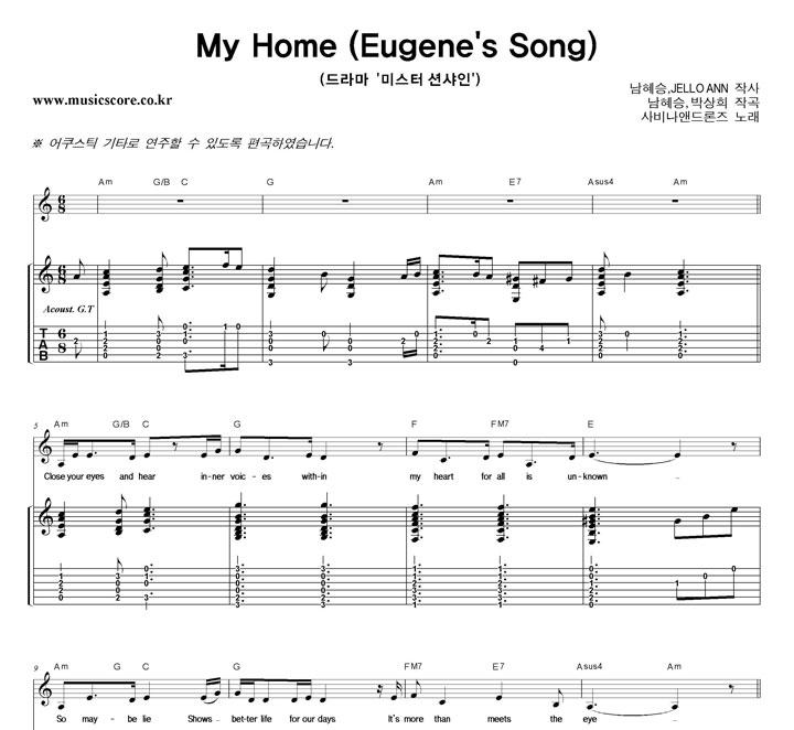 사비나앤드론즈 My Home 기타 타브 악보 샘플