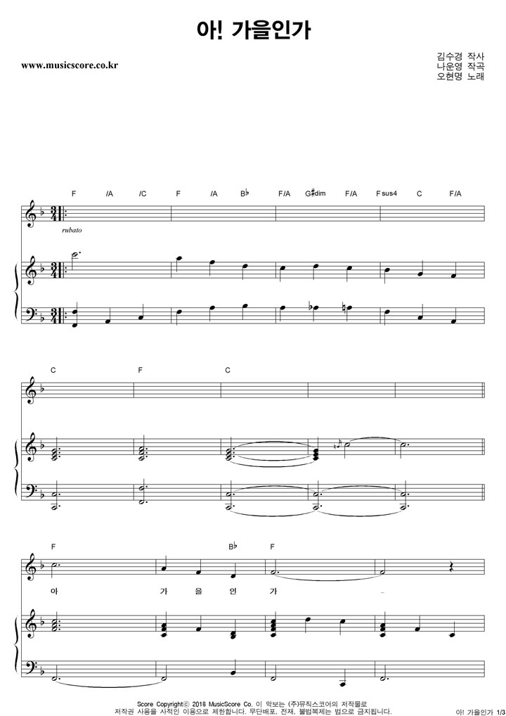 오현명 아! 가을인가 피아노 악보 샘플