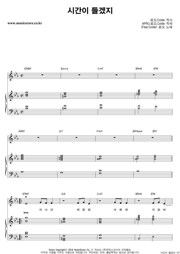 로꼬 시간이 들겠지 피아노 악보 샘플