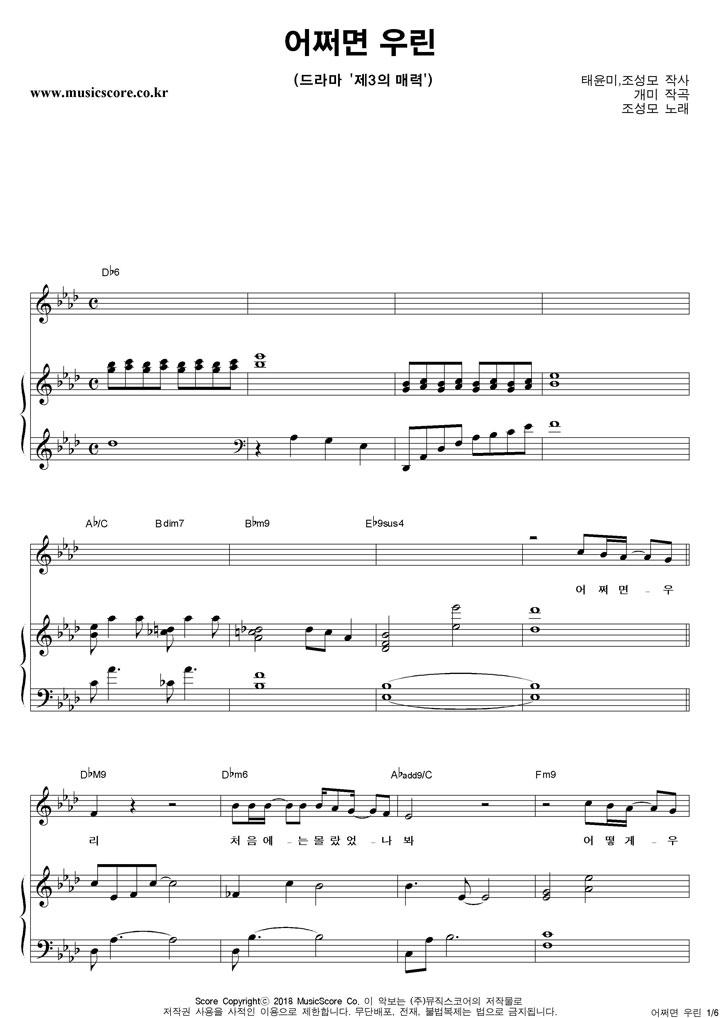 조성모 어쩌면 우린 피아노 악보 샘플