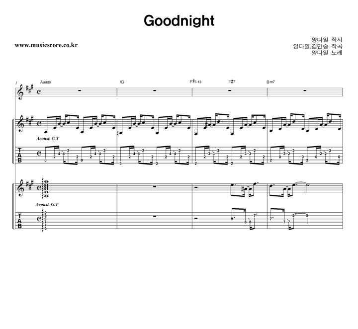 양다일 Goodnight 기타 타브 악보 샘플