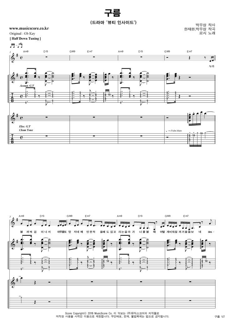 로시 구름  G키 기타 타브 악보 샘플