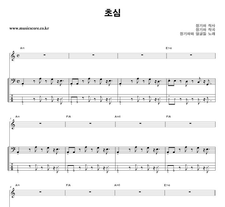 장기하와얼굴들 초심 밴드 베이스 타브 악보 샘플