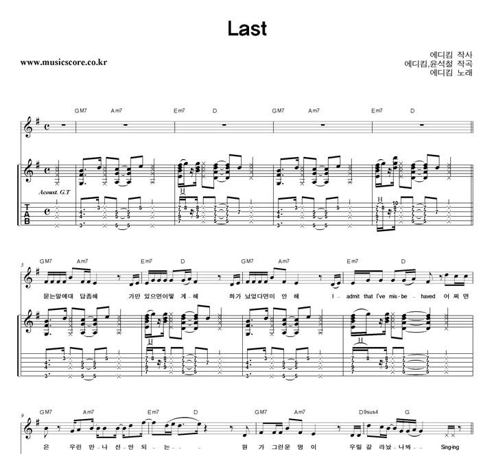 에디킴 Last 기타 타브 악보 샘플