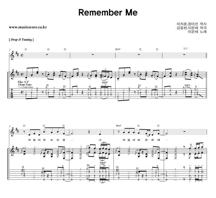 이문세 Remember Me 기타 타브 악보 샘플
