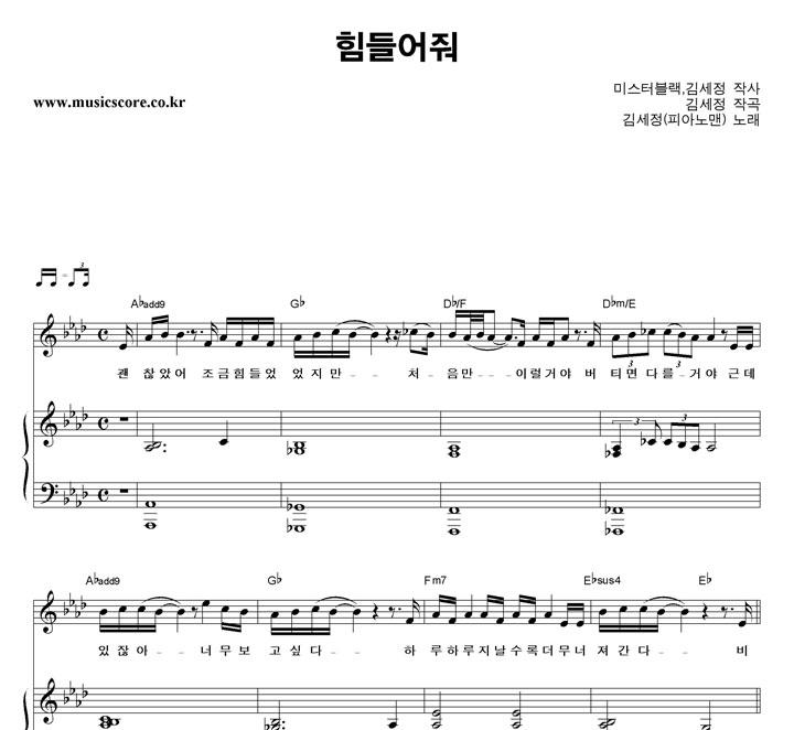 피아노맨(김세정) 힘들어줘 피아노 악보 샘플