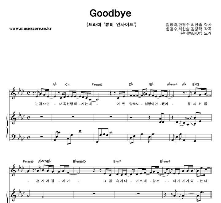 웬디 Goodbye 피아노 악보 샘플