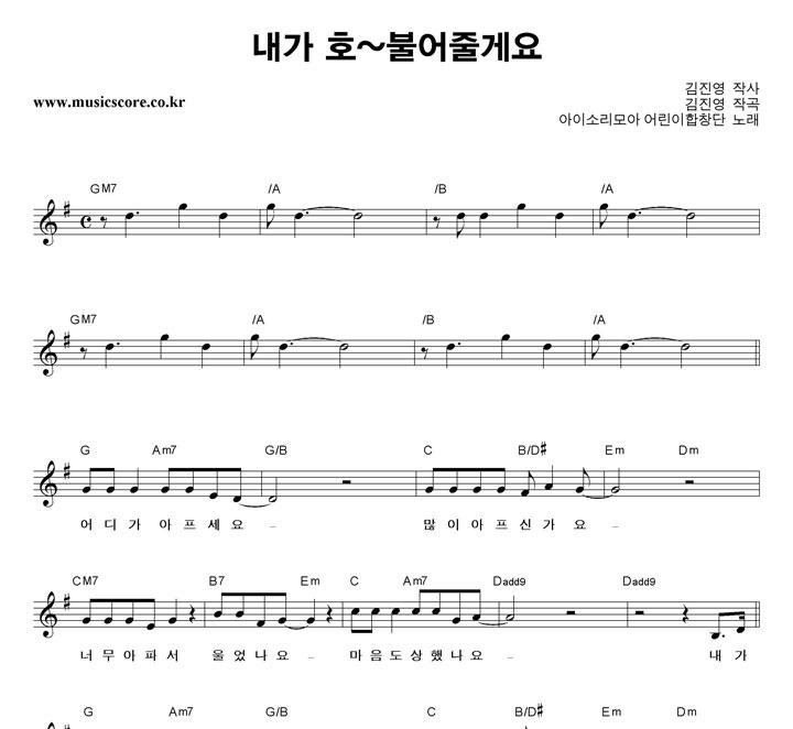 김진영 내가 호~ 불어줄게요 악보 샘플