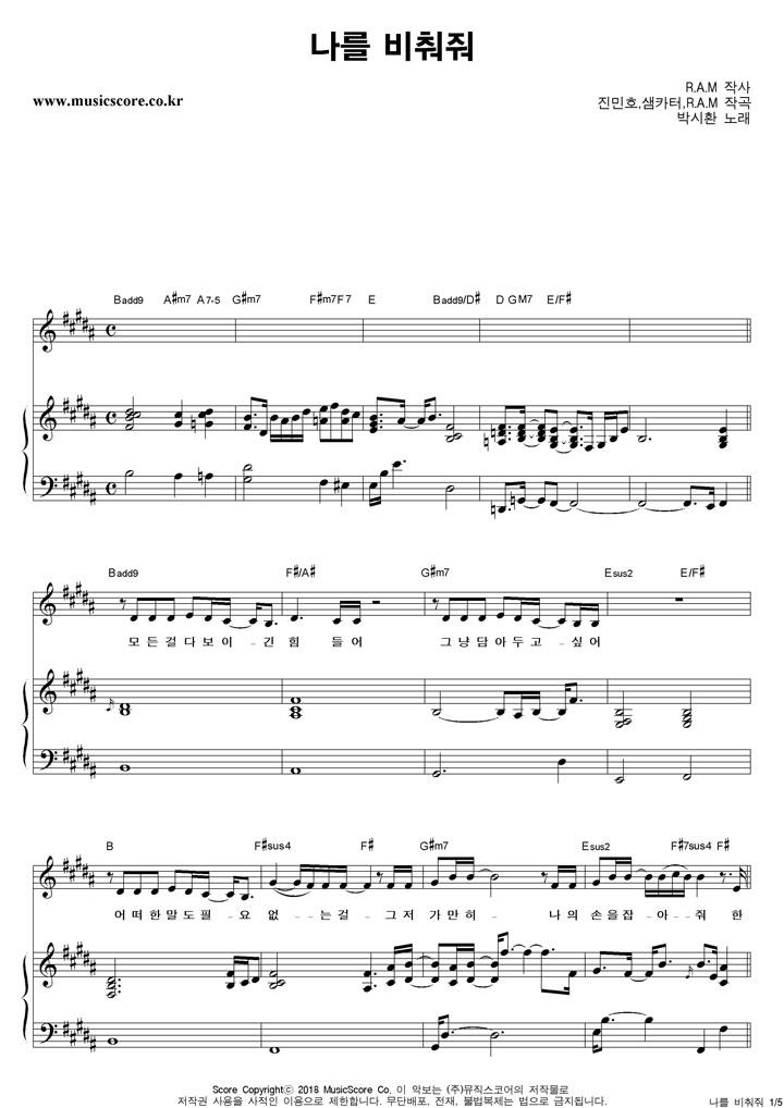박시환 나를 비춰줘 피아노 악보 샘플