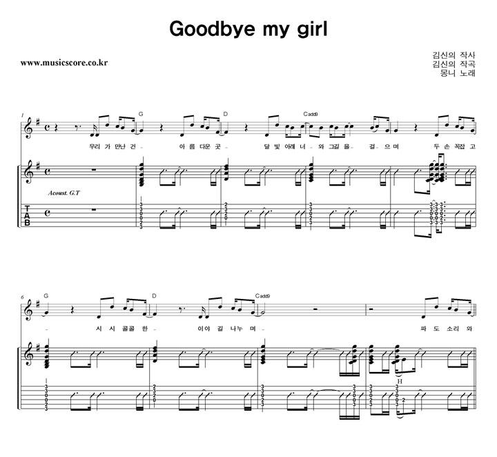 몽니 Goodbye My Girl 밴드 기타 타브 악보 샘플