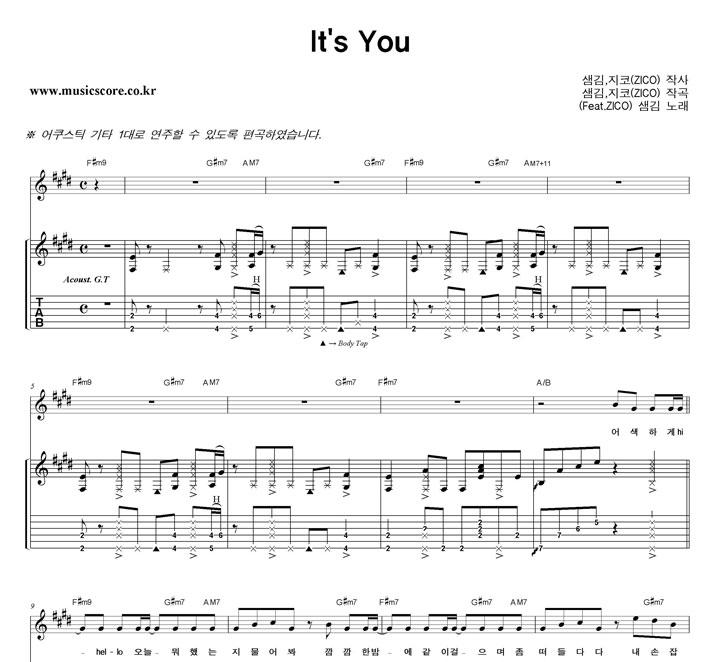샘김 It's You 기타 타브 악보 샘플