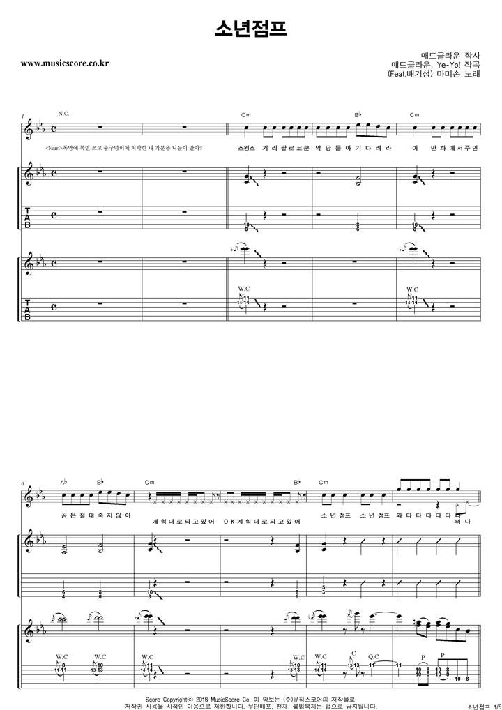 마미손 소년점프 밴드 기타 타브 악보 샘플