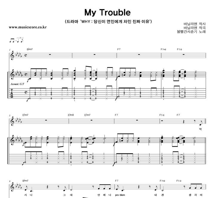 볼빨간사춘기 My Trouble 밴드 기타 타브 악보 샘플