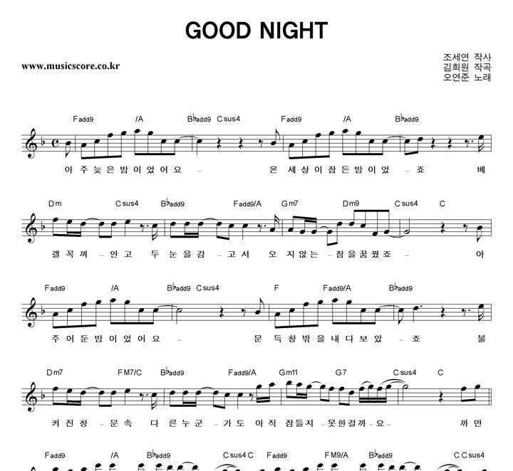 오연준 GOOD NIGHT 악보 샘플