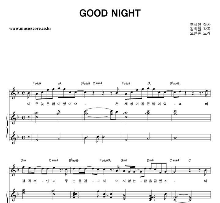 오연준 GOOD NIGHT 피아노 악보 샘플
