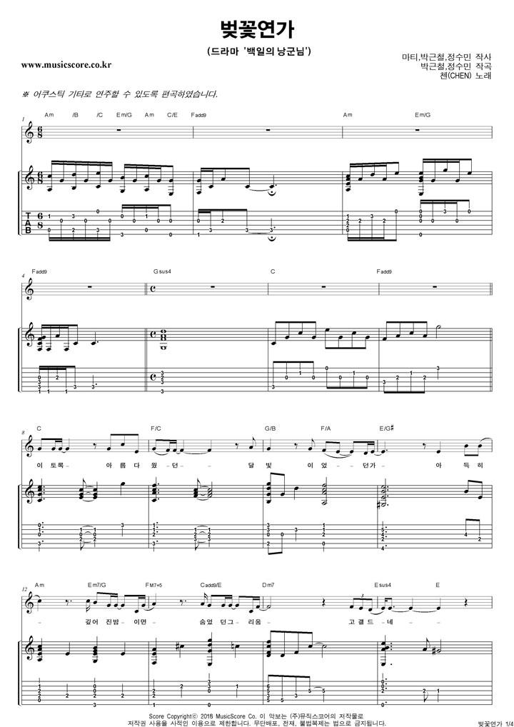 첸 벚꽃연가 기타 타브 악보 샘플