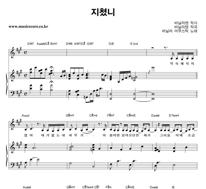바닐라어쿠스틱 지쳤니 피아노 악보 샘플