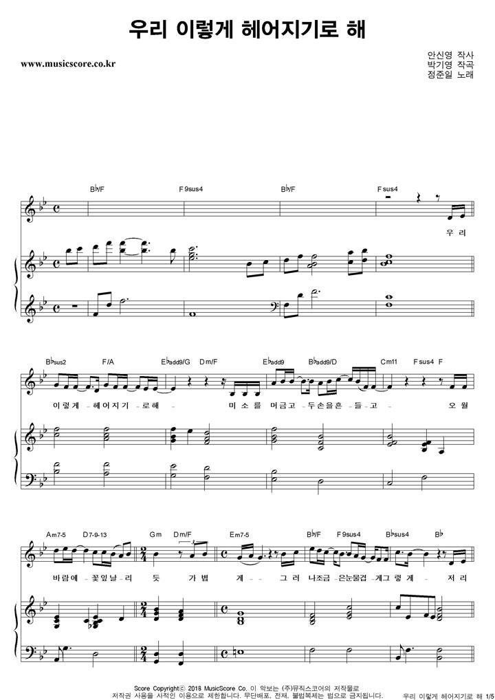 정준일 우리 이렇게 헤어지기로 해 피아노 악보 샘플