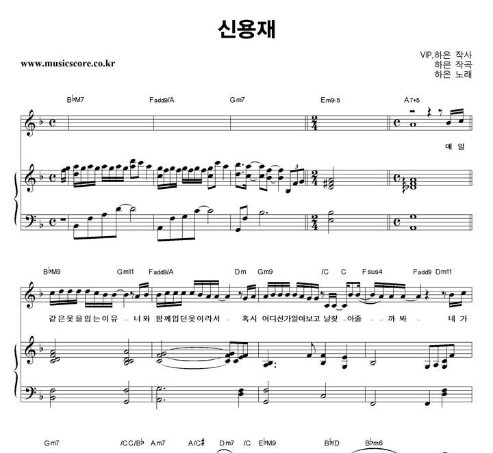 하은 신용재 피아노 악보 샘플