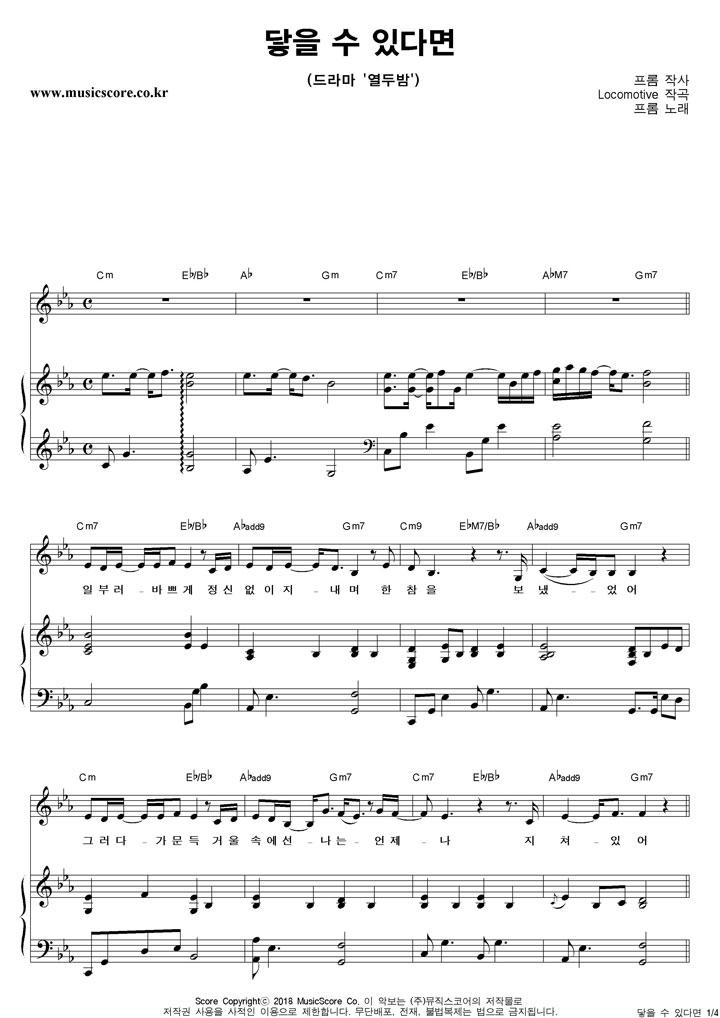 프롬 닿을 수 있다면 피아노 악보 샘플