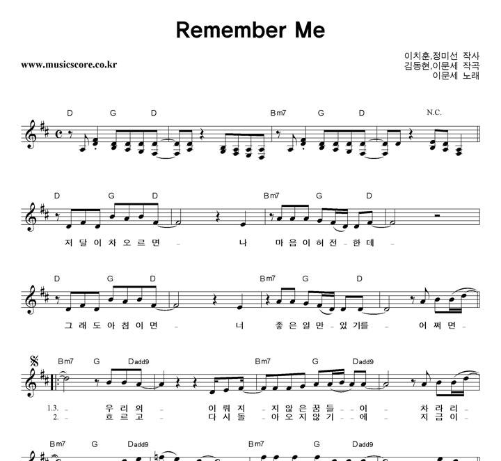 이문세 Remember Me 악보 샘플
