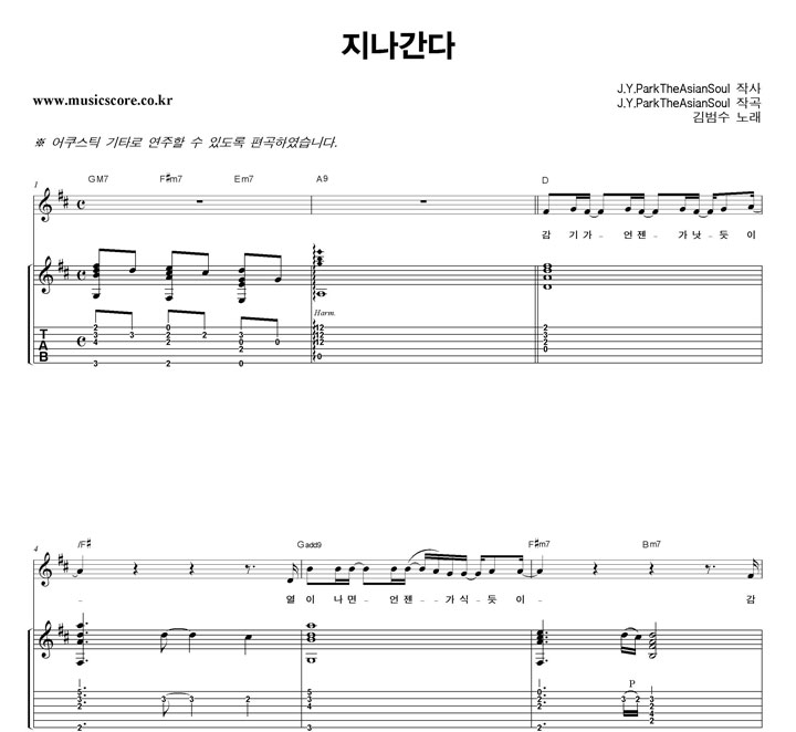 김범수 지나간다 기타 타브 악보 샘플