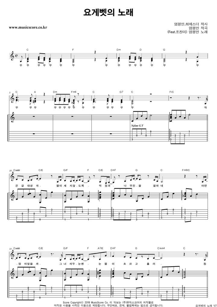 염평안 요게벳의 노래 밴드 기타 타브 악보 샘플