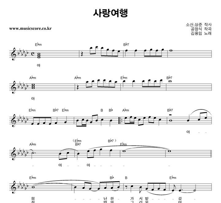 김용임 사랑여행 악보 샘플