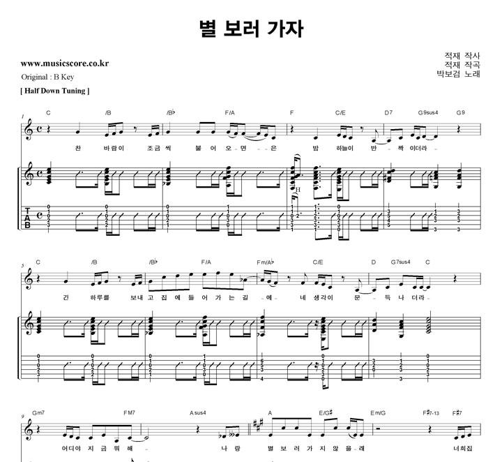 박보검 별 보러 가자  C키 기타 타브 악보 샘플