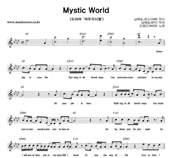 오왠 Mystic World 악보 샘플