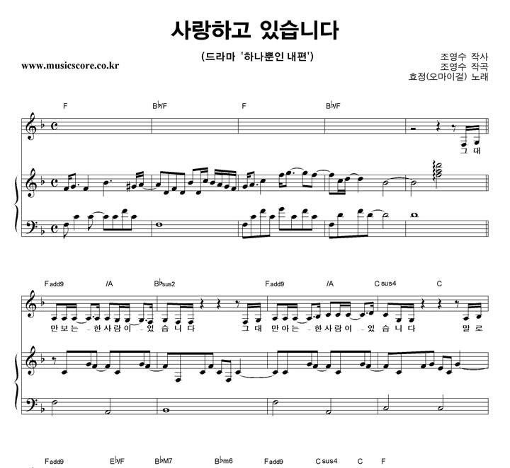 효정 사랑하고 있습니다 피아노 악보 샘플