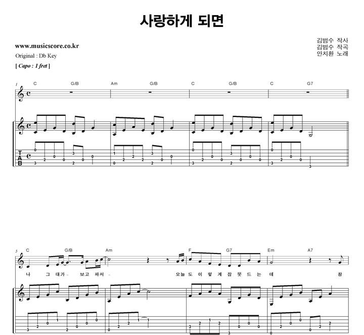 안치환 사랑하게 되면 밴드  C키 기타 타브 악보 샘플