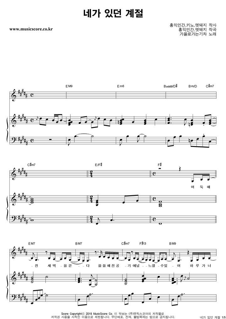 가을로가는기차 네가 있던 계절 피아노 악보 샘플