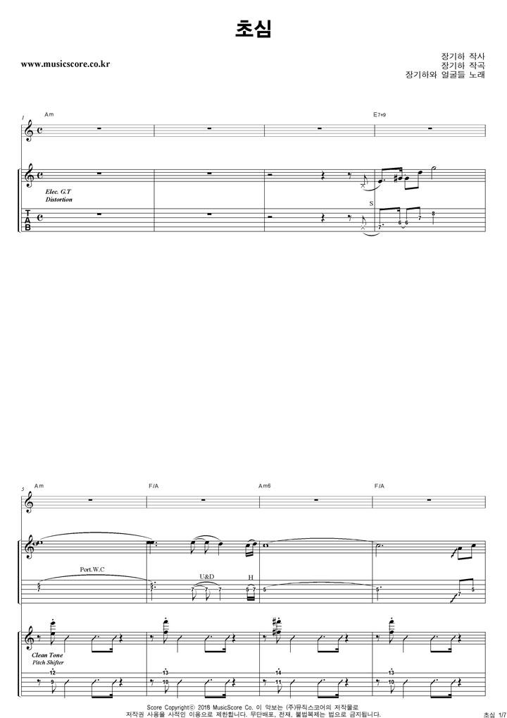 장기하와얼굴들 초심 밴드 기타 타브 악보 샘플