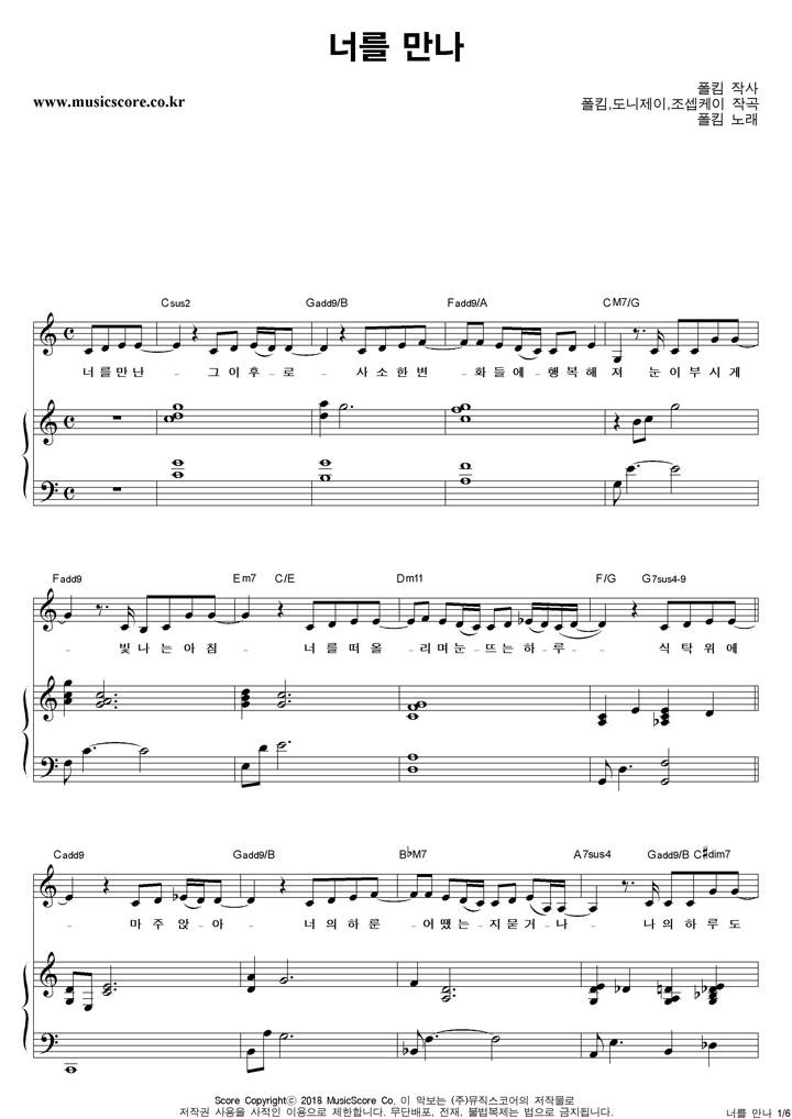 폴킴 너를 만나 피아노 악보 샘플