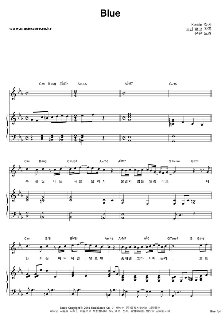 온유 Blue 피아노 악보 샘플