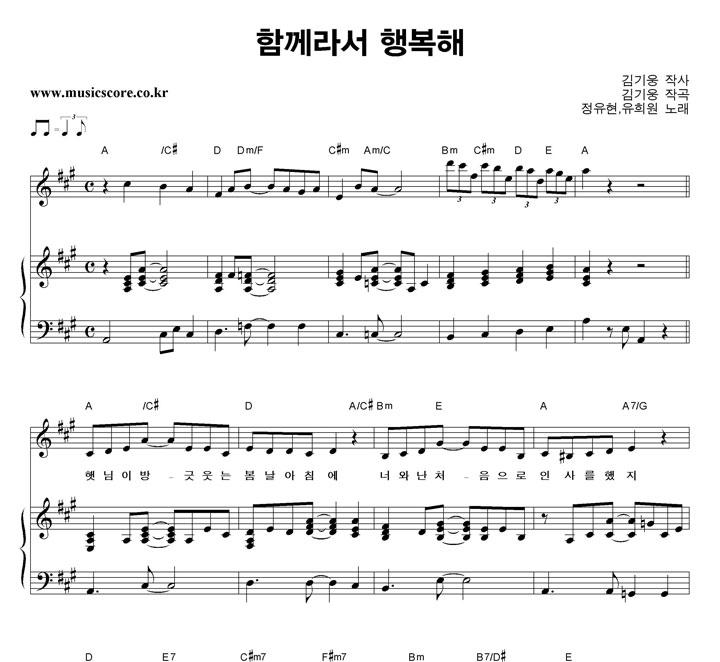 동요 함께라서 행복해 피아노 악보 샘플