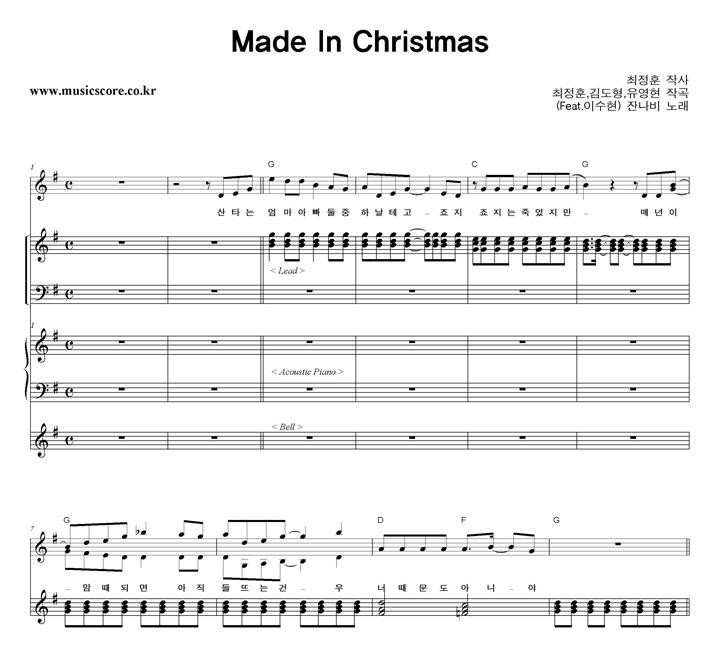 잔나비 Made In Christmas 밴드 키보드 악보 샘플