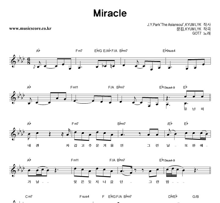 GOT7 Miracle 악보 샘플