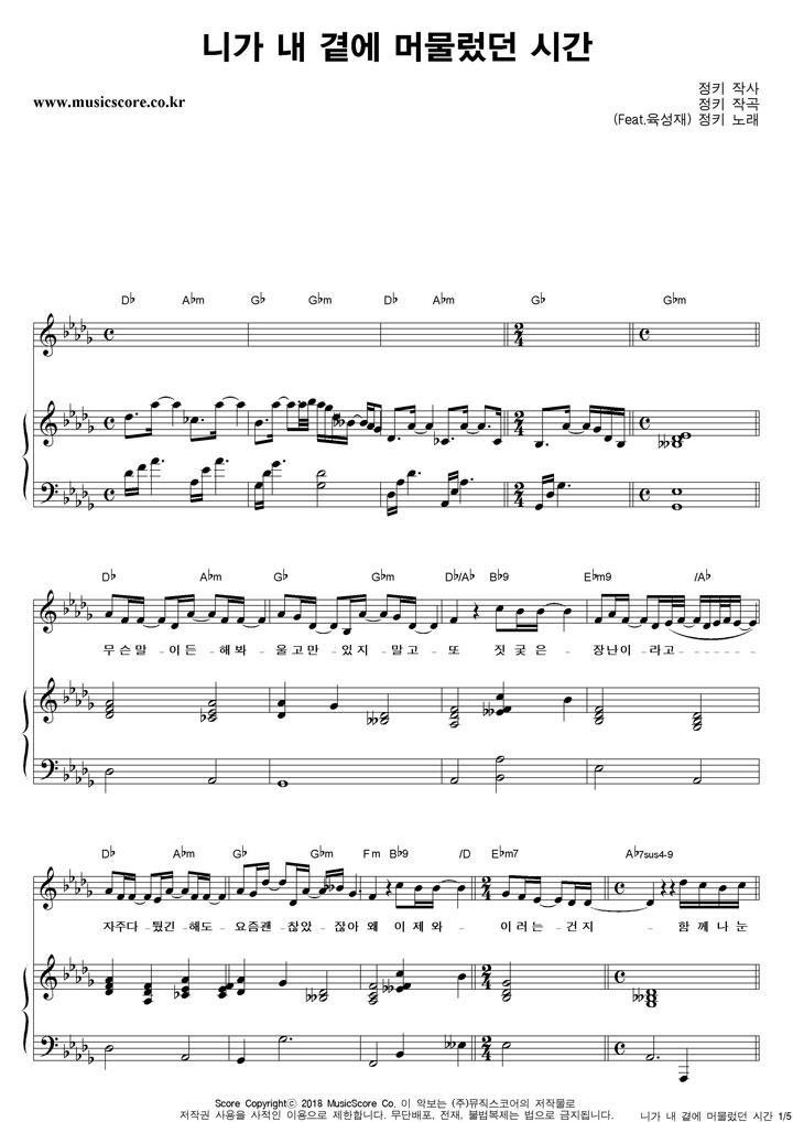 정키  니가 내 곁에 머물렀던 시간 피아노 악보 샘플