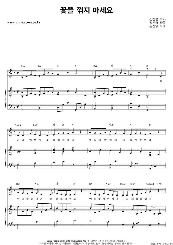 김진영 꽃을 꺾지 마세요 피아노 악보 샘플