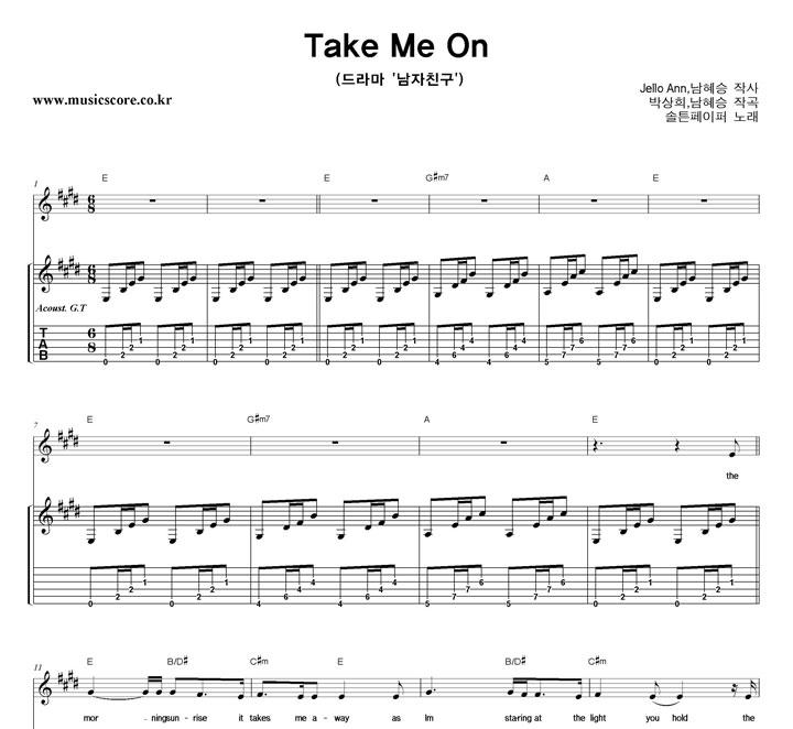 솔튼페이퍼 Take Me On 기타 타브 악보 샘플