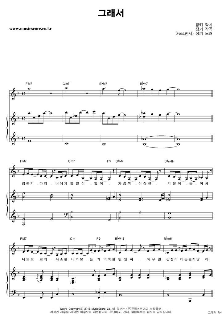 정키  그래서 피아노 악보 샘플