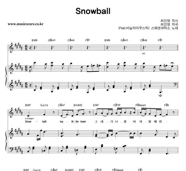 스웨덴세탁소 Snowball 피아노 악보 샘플