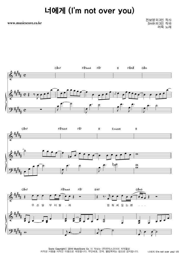 려욱 너에게 피아노 악보 샘플