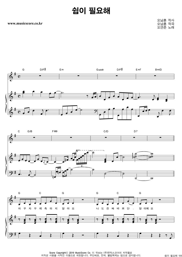 오연준 쉼이 필요해 피아노 악보 샘플