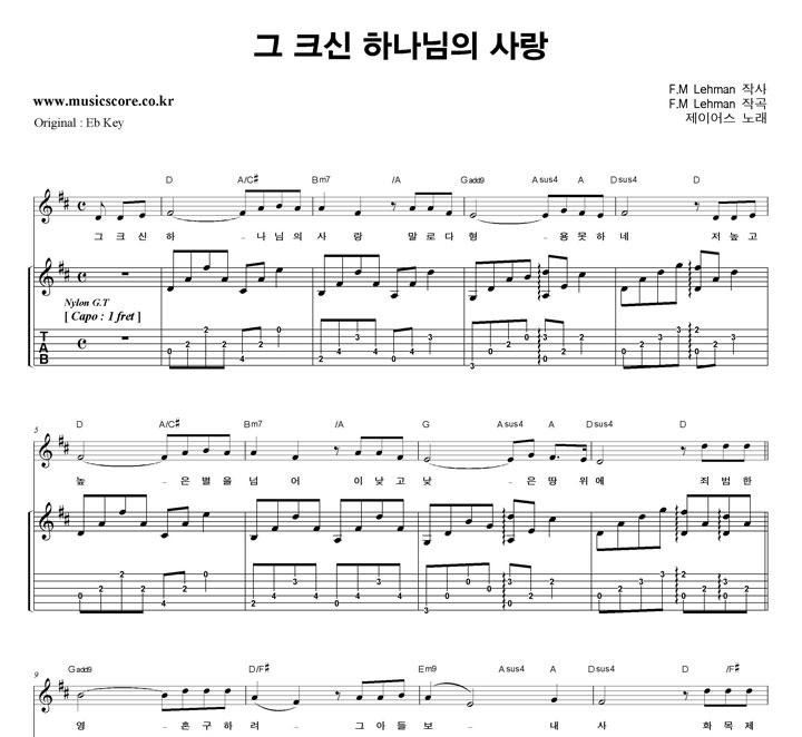 제이어스 그 크신 하나님의 사랑  D키 기타 타브 악보 샘플