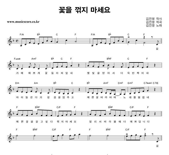 김진영 꽃을 꺾지 마세요 악보 샘플